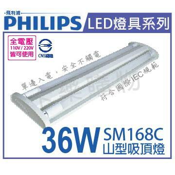 PHILIPS飛利浦 SM168C LED 36W 4尺 4000K 自然光 全電壓 山型吸頂燈  PH430554