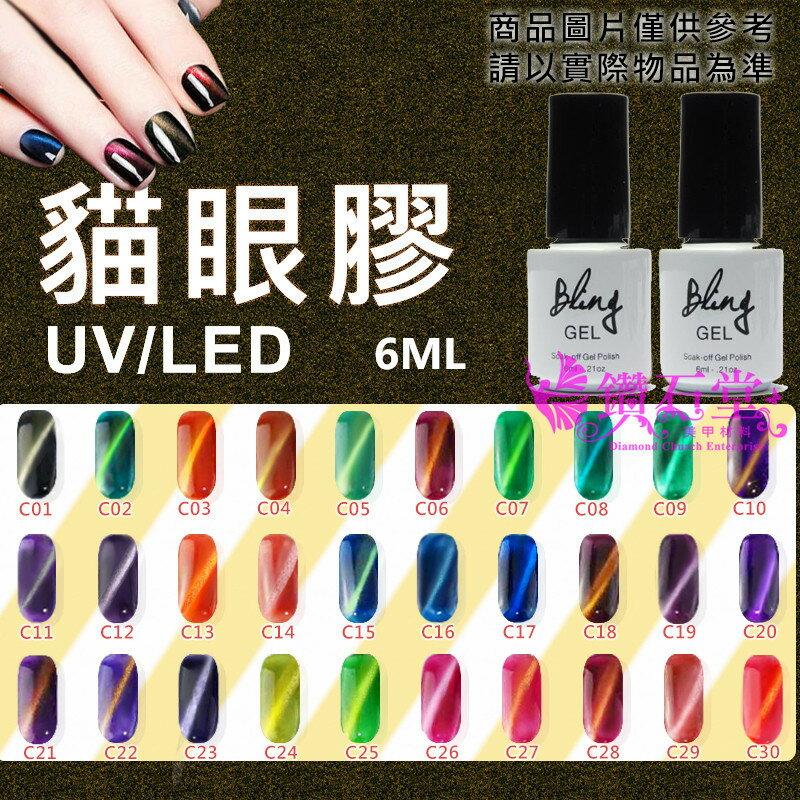 【bling光療凝膠指甲油】貓眼 膠 美甲 LED UV 可卸式凝膠 彩繪膠 變色光療膠 指甲油膠 磁鐵光療膠 C-38