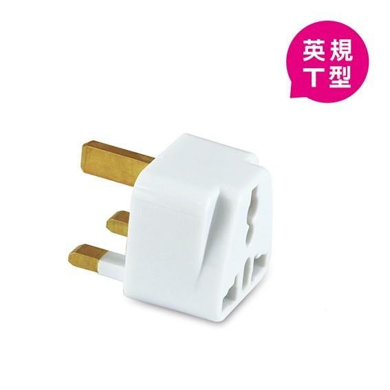 聖岡科技UTA-71萬國轉換插頭(英規T型)