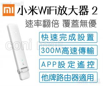【coni shop】小米WiFi放大器 平行輸入代購 智能WiFi路由器 無線WiFi增強器 USB WiFi放大器