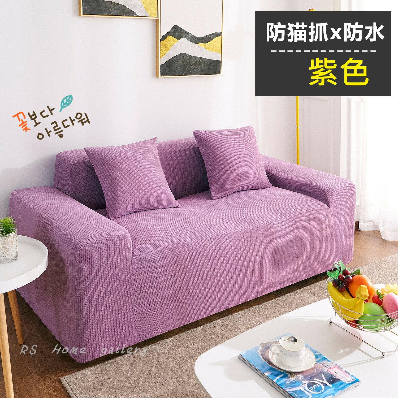 防水沙發套【RS Home】防貓抓10色沙發罩彈性沙發套沙發墊工業風北歐床墊保潔墊彈簧床折疊沙發套
