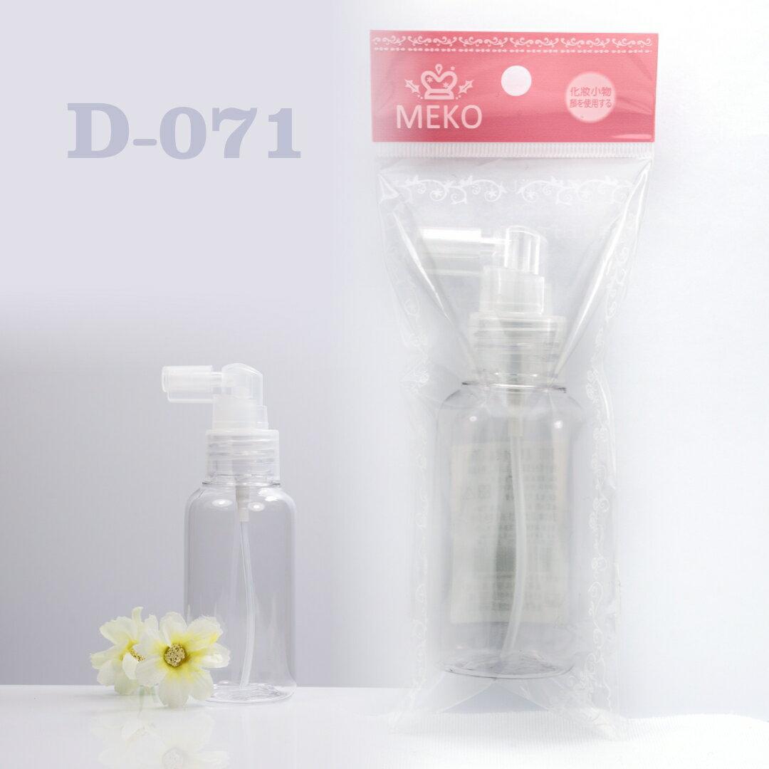 MEKO 圓形長噴嘴瓶(75ml) D-071