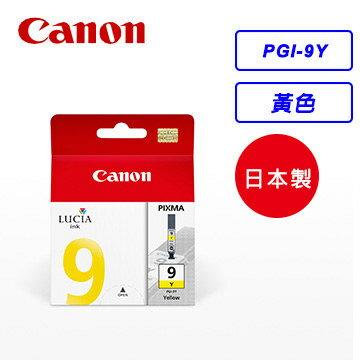 CanonPGI-9Y黃色原廠墨水匣【迪特軍】