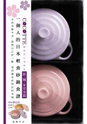 COCOTTE RECIPES 一個人的 輕食砂鍋食譜:飯‧麵‧家常菜篇 v2 附 夢幻系粉紅與粉紫含蓋小砂鍋共2個