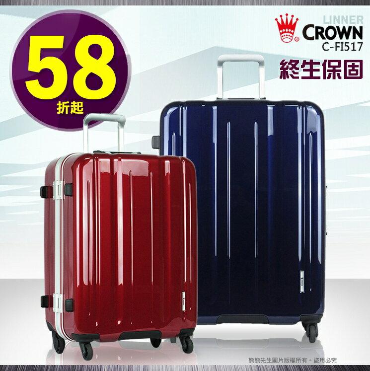 《熊熊先生》經典款熱銷6折 皇冠Crown 大容量29吋亮面行李箱/出國箱/旅行箱 C-FI517深鋁框 TSA鎖C-F15I7日本頂級大小輪 再送自選好禮 詢問另有優惠