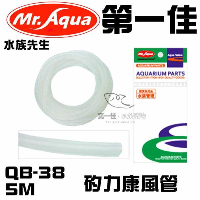 [第一佳 水族寵物] 台灣水族先生MR.AQUA 矽力康風管 QB-38 5M 適用空氣幫浦與CO2