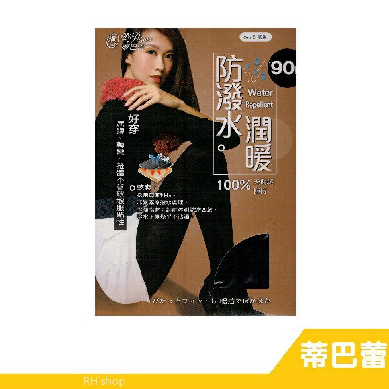 【RH shop】蒂巴蕾 防潑水 潤暖 100%天鵝絨褲襪 90D MP-8350