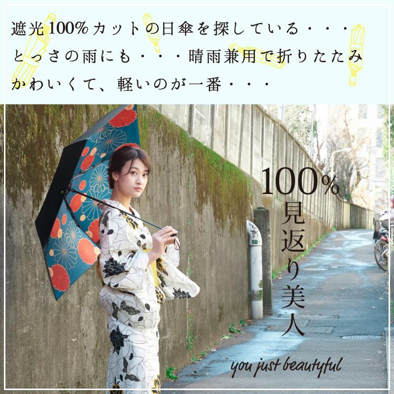 雙骨全遮光花卉傘 日本風格花朵 晴雨兩用傘 3