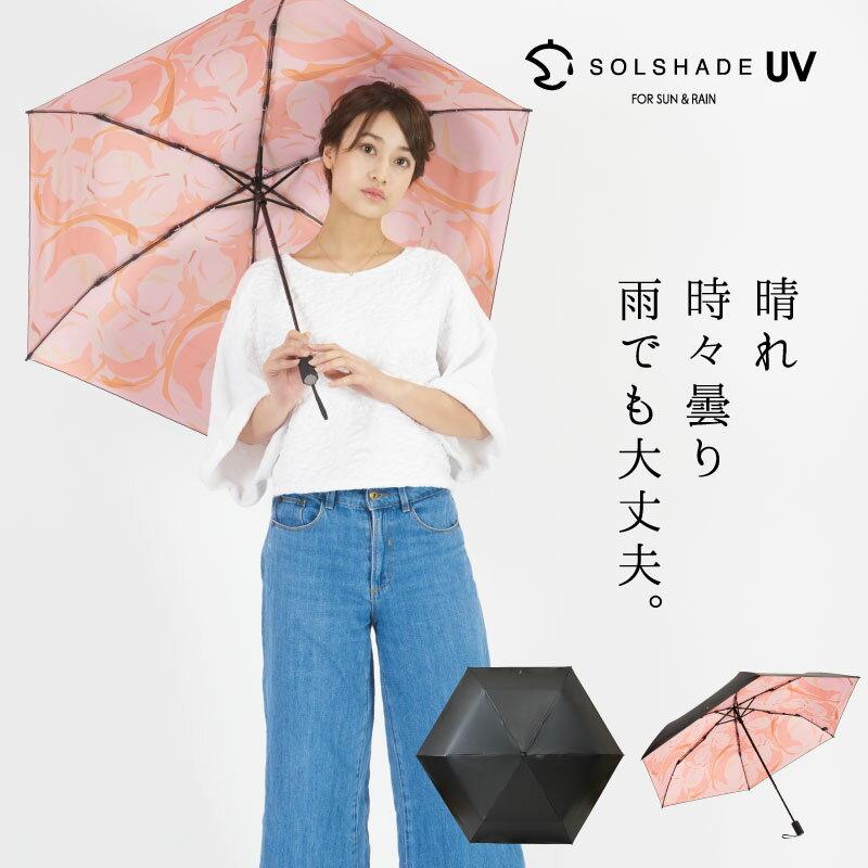 日本 雙骨全遮光玫瑰傘 防曬遮光 優雅晴雨兩用傘 0