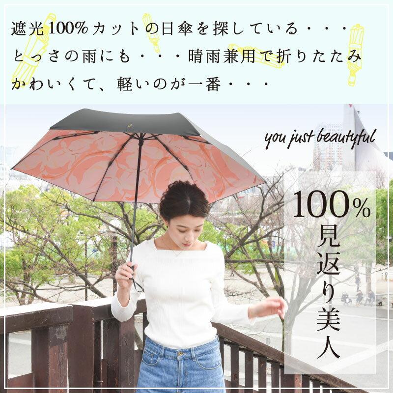 日本 雙骨全遮光玫瑰傘 防曬遮光 優雅晴雨兩用傘 3