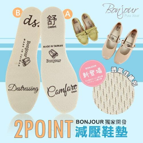 BONJOUR☆2個重點透氣乳膠鞋墊insoles(MIT手工製)E.【ZBJ-13IN】2款I. 0