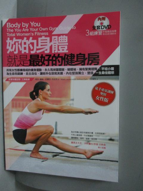 ~書寶 書T9/體育_QIS~妳的身體就是 的健身房_馬克.羅倫