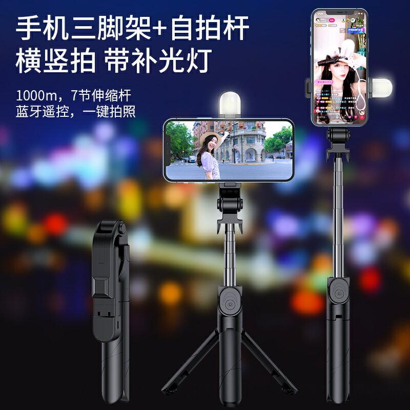 自拍桿手機直播支架加長補光藍芽遙控多功能萬能通用一體式神器三腳架自 拍美顏燈手持超長