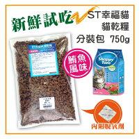 ST幸福貓 貓乾糧-鮪魚風味-分裝包750g 小魚乾添加,美味升級 (T002D05-0750) 0