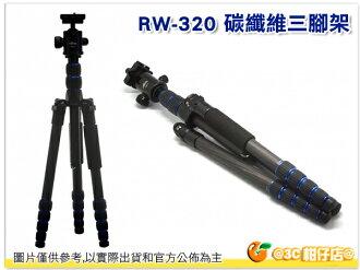 RW-320 RW 320 碳纖維三腳架 相機腳架 三腳架 180度旋轉 可反摺