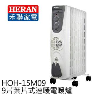 限量搶購 HERAN 禾聯 HOH-15M09 360度 葉片式 速暖電暖爐9片