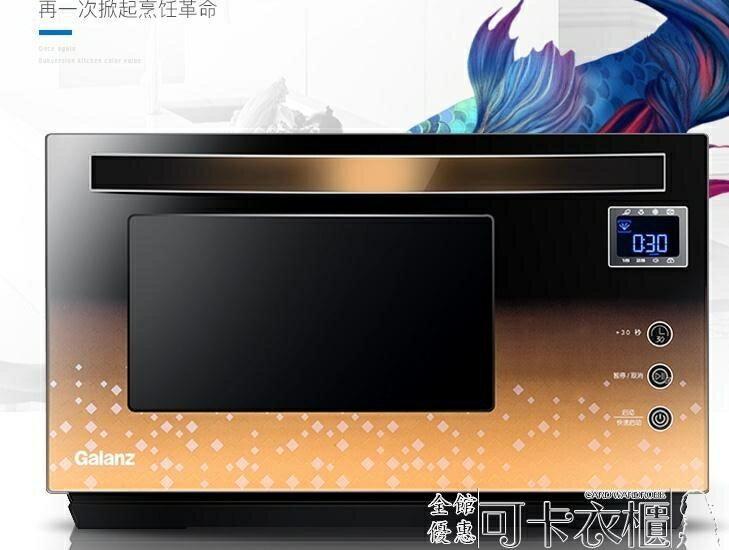 Galanz/格蘭仕A7G238N3(G1)微波爐烤箱一體家用觸摸語音光波爐  領券下定更優惠