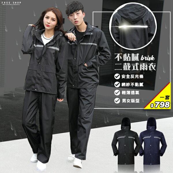 FreeShop騎士必備天生防水兩件式雨衣雙層加厚防風雨衣雨褲套裝成人款男女3M反光【QAAU46004】