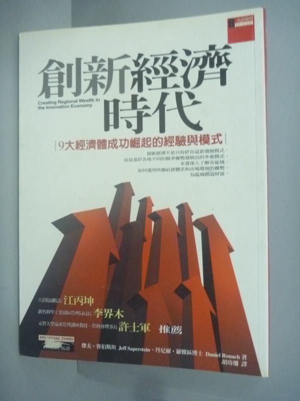 ~書寶 書T7/財經企管_KHS~創新經濟時代~9大經濟體成功崛起的經驗與模式_傑夫.賽伯