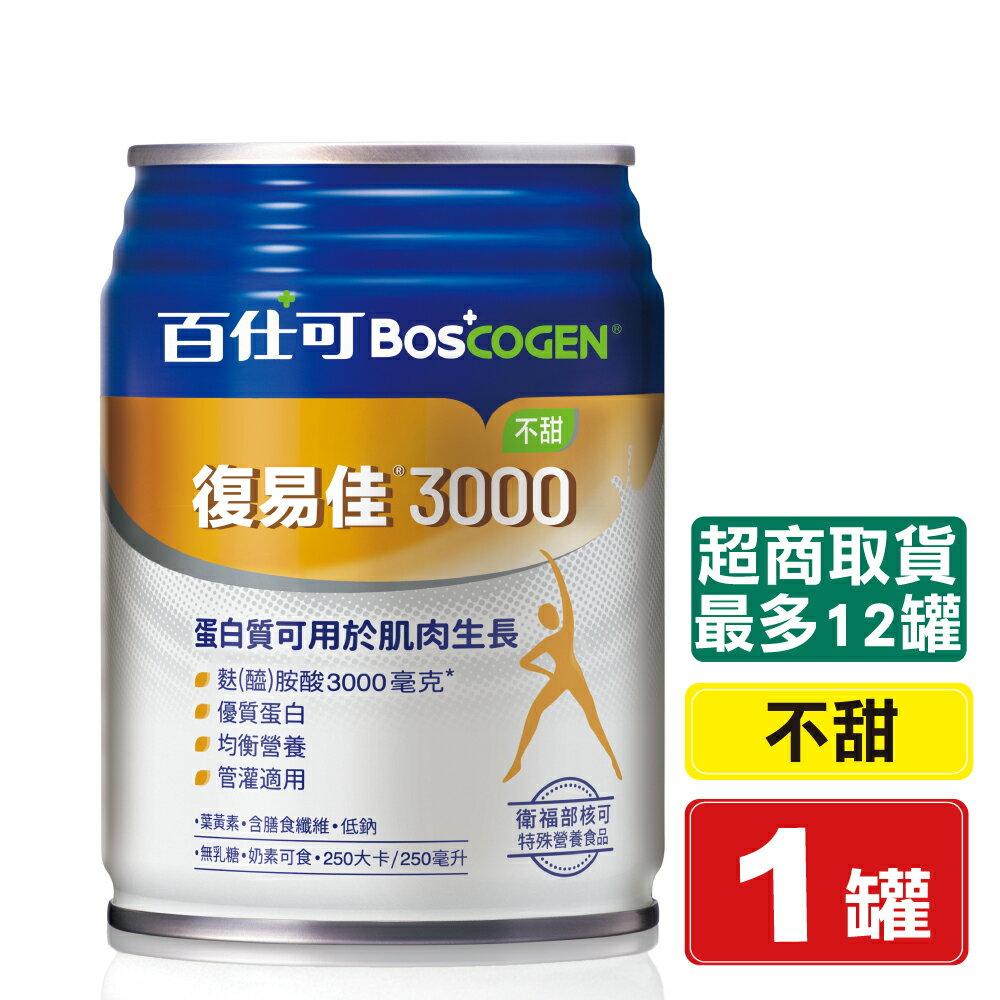 百仕可 BOSCOGEN 復易佳3000 不甜 營養素250ml/罐 管灌適用 (衛福部核可特殊營養食品)專品藥局【2014990】