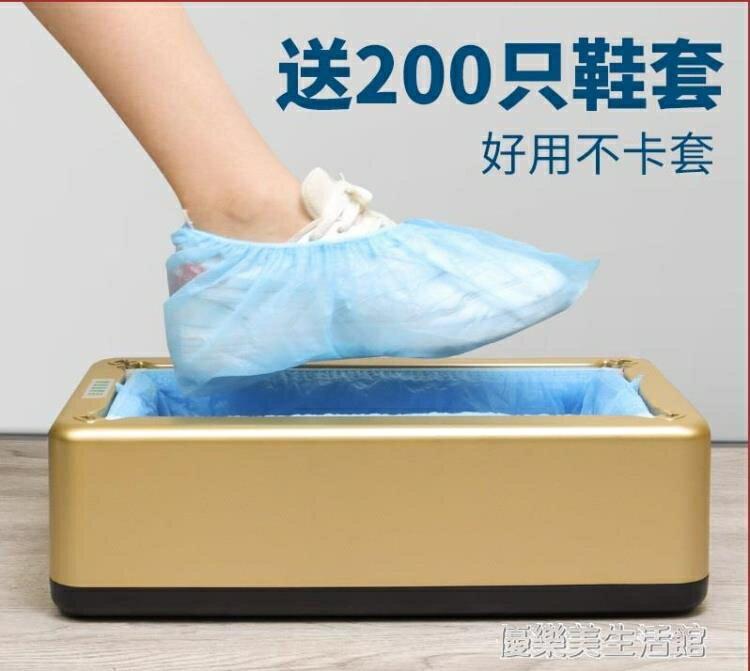 鞋套機 綠凈鞋套機家用全自動新款室內【薇格嚴選】