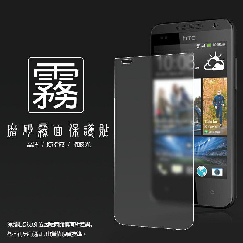 霧面螢幕保護貼 HTC Desire 300 Zara mini Z3 保護貼