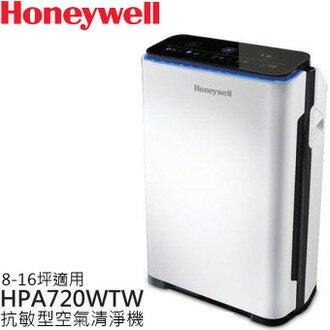 需 Honeywell HPA~720WTW 智慧淨化抗敏空氣清淨機 8~16坪  貨