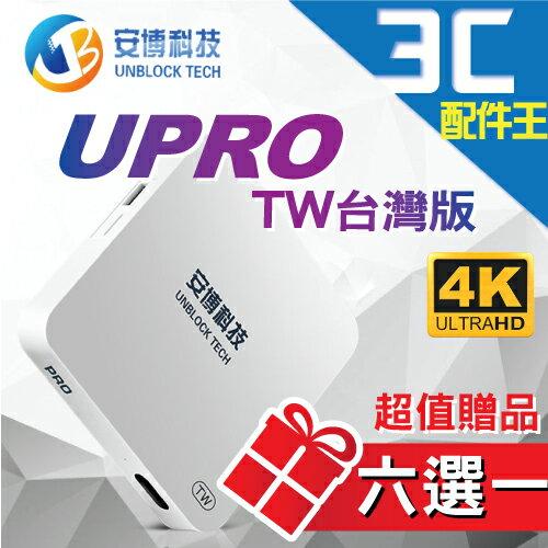 【六大贈品】安博盒子PRO UPRO TW台灣版 4K網路電視盒 台灣公司貨 機上盒 2018年新版 非四代 一年保固