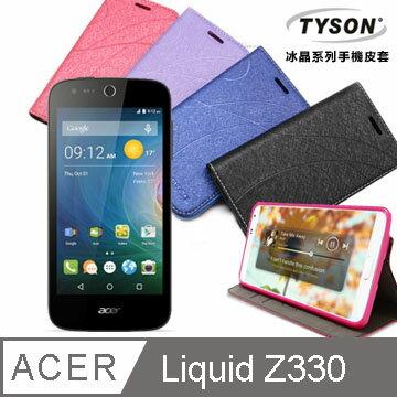 宏碁 Acer Liquid Z330 (4.5吋) 冰晶系列 隱藏式磁扣側掀皮套 手機保護套