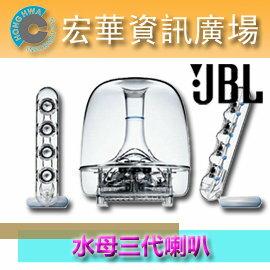 ☆宏華資訊廣場☆英大公司 HARMAN KARDON 透明水母3第三代立體聲喇叭 SoundSticks III