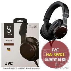 【配件王】港版 JVC HA-SW01 耳罩式耳機立體聲 木質振膜 WOOD01 立體聲
