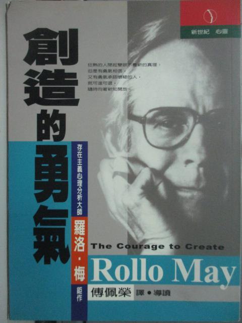 【書寶二手書T1/心理_JNJ】創造的勇氣_Rollo May, 傅佩榮/譯
