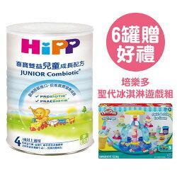 HiPP 喜寶 雙益兒童成長配方800gx6罐【贈好禮-培樂多 聖代冰淇淋遊戲組】【悅兒園婦幼生活館】