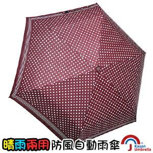 [Kasan] 晴雨兩用防風自動雨傘-玫瑰點點