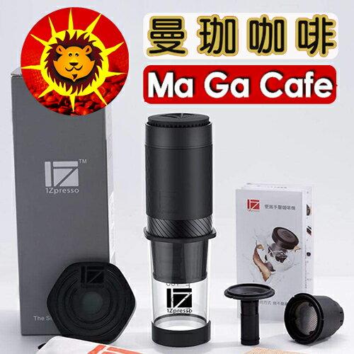 【曼珈咖啡】1Zpresso-Y3多功能便攜手壓咖啡機(贈肯亞AA半磅)
