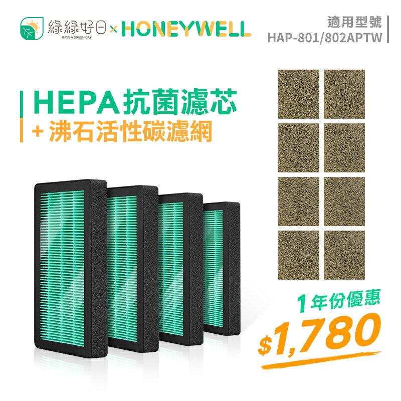 綠綠好日 一年份濾芯濾網組 適 HAP-801/802APTW 空氣清淨機