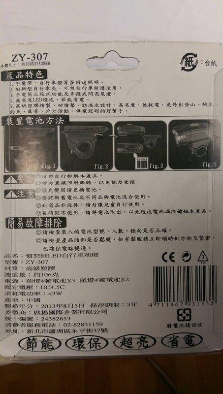 【八八八】e網購~【憤怒蛙 LED 爆閃 全亮 閃爍 車燈照明組 ZY-307】自行車燈 車頭燈 單車 車燈夾 手電筒 2