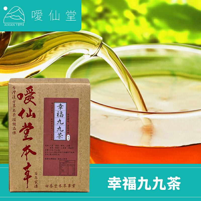 【噯仙堂本草】幸福九九茶-頂級漢方草本茶(沖泡式) 16包