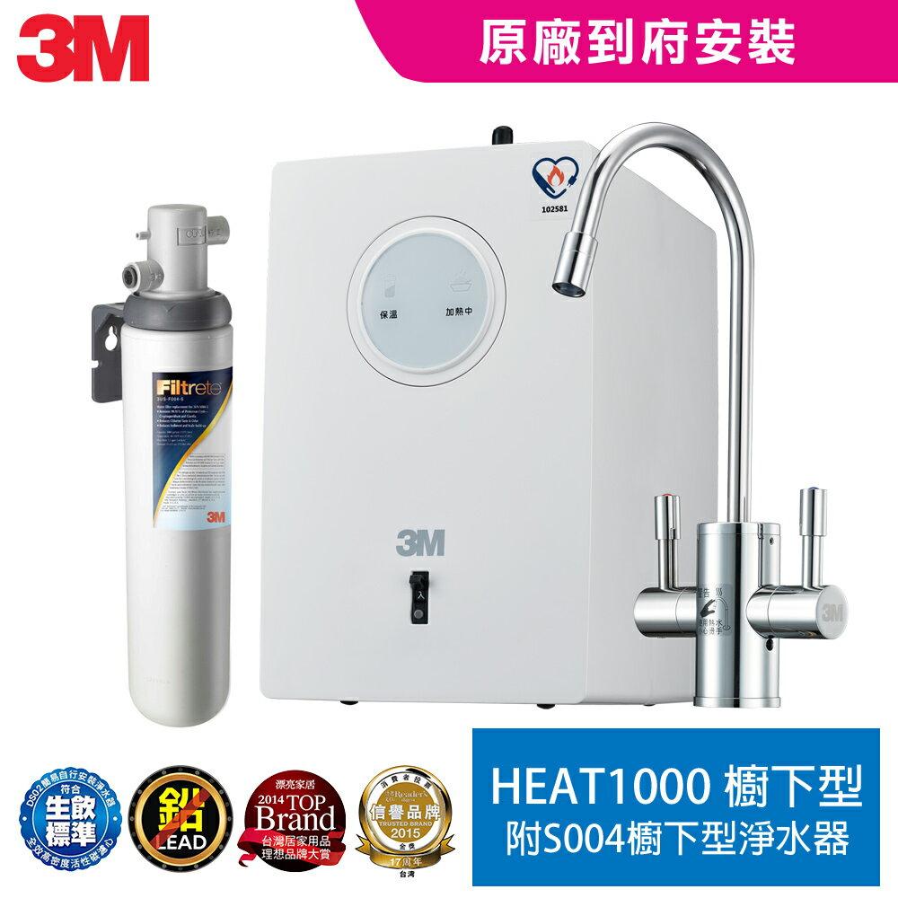 【3M】HEAT1000加熱雙溫淨水組-附S004櫥下型淨水器 1