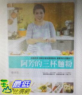 [COSCO代購]W117337阿芳老師手做美食全紀錄加量加料回饋版