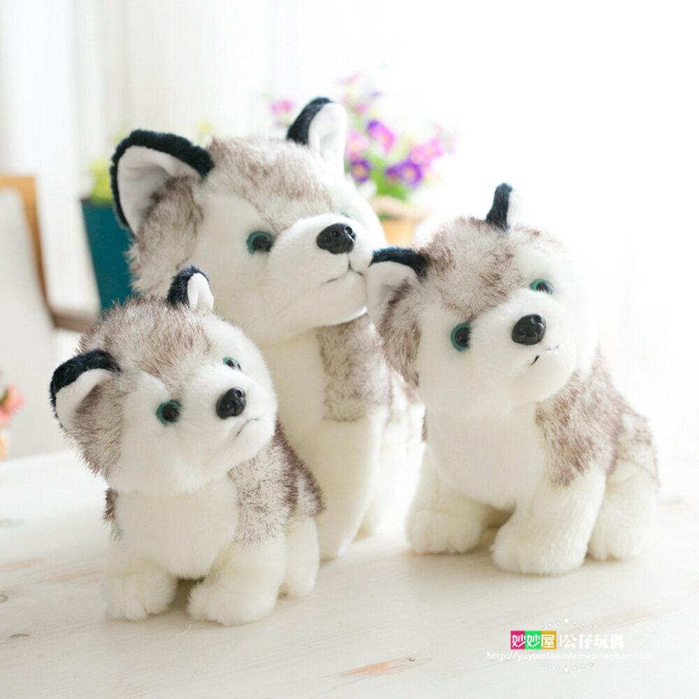 玩偶 可愛仿真小狗哈士奇毛絨玩具玩偶娃娃機公仔生日禮物送孩子女生JD        非凡小鋪