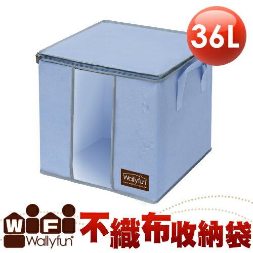 WallyFun 不織布衣物收納袋-36公升 (WFNB005)