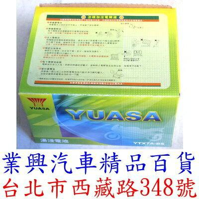 YUASA 湯淺 YTX7A-BS 正廠公司貨 高效能高蓄電力機車電瓶 (YTX7A-BS-001)