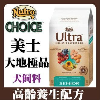 【美士Nutro】大地極品-高齡養生配方飼料30磅 加碼贈【寵物零食肉乾】