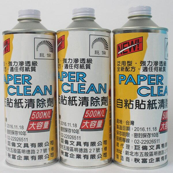 巨倫 標籤清除劑補充罐 H-1149 自粘貼紙清除劑/一罐入{定380} 500cc 去膠水 標籤清除液