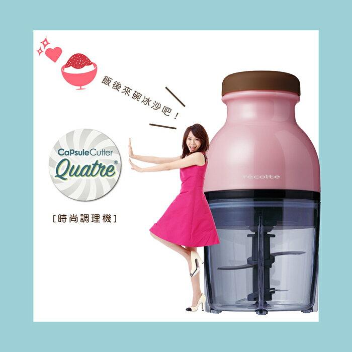 日本麗克特 Quatre 時尚小型調理機