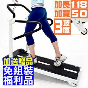 大扶手雙飛輪跑步機(3段坡度)(福利品)折疊健走機美腿機.摺疊收納非電動跑步機.運動健身器材.推薦哪裡買MC169-M003--A