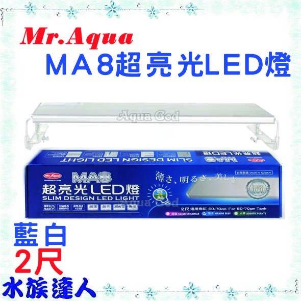 水族達人:推薦【水族達人】水族先生Mr.Aqua《EA8超亮光LED燈藍白2尺D-MR-412》LED燈