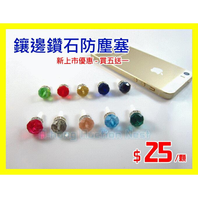 【獨家特賣】鑽石 鑲鑽 防塵塞 水鑽 水晶 手機 防塵塞 耳機塞 防塵套 iPhone 6 5S M9 + Z3 S6
