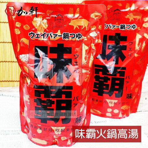 《加軒》 日本廣記 味霸火鍋高湯